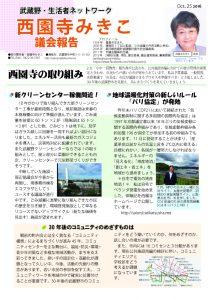 西園寺報告20161025